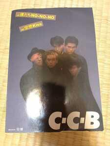 CCB 完全バンドスコア 僕たちNO-NO-NO