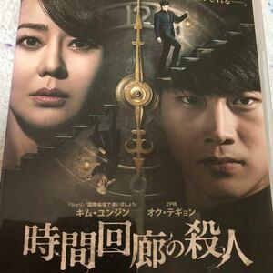 韓国映画 時間回廊の殺人