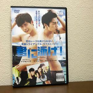 韓国映画 君に泳げ!