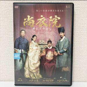 韓国映画 『尚衣院~サンイウォン~』