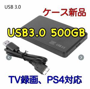 USB3.0 HDD 500GB ケース新品 検査済 PS4対応 ポータブル 外付 電源不要 ハードディスク 2.5 バスパワー