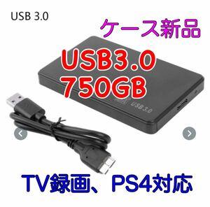 USB3.0 HDD 750GB ケース新品 検査済 PS4対応 ポータブル 外付 電源不要 ハードディスク 2.5 バスパワー