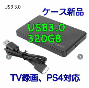 USB3.0 HDD 320GB ケース新品 検査済 PS4対応 ポータブル 外付 電源不要 ハードディスク 2.5 バスパワー