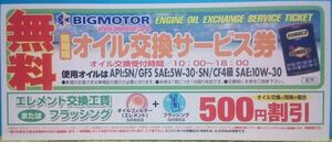 amount 1.1 sheets stock 9 sheets postage 63 jpy big motor oil exchange free service ticket less time limit ②