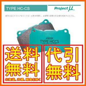プロジェクトミュー HC-CS フロント アコード ハイブリッド LX/EX CR7 16/5~ F340