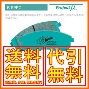 プロジェクトミュー B-SPEC フロント スカイライン GT-R Vスペック Bremboキャリパー BNR32 89/8~ F206