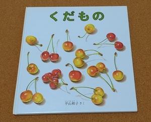 ▲▽【送料無料】 幼児絵本シリーズ くだもの 平山和子△▼