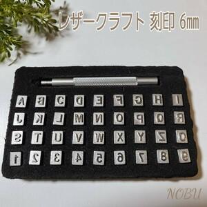 アルファベット 数字 刻印棒36種 スタンプツール 6mmサイズ
