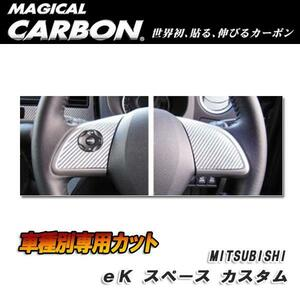 HASEPRO/ Hasepuro:  волшебный  Carbon   рулевое управление  блок управления   черный  eK пространство   custom  B11A (2014.2  ~  )/CSWM-1