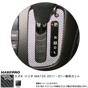 Hasepuro  CSPSZ-2  Solio  MA15S  2011 .1  ~    волшебный  Carbon   Трансмиссия  панель   Carbon  Сиденье