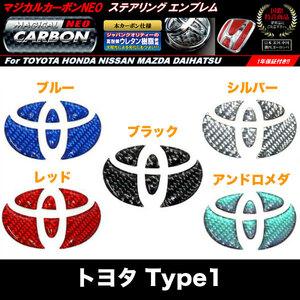 рулевое управление  эмблема   Toyota 1  волшебный  Carbon NEO  черный / Hasepuro  NEST-1