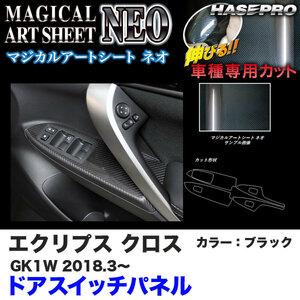 ...  Сиденье NEO  дверь  блок управления   Eclipse   крест  GK1W H30.3  ~    Carbon  ключ  Сиденье   черный   Hasepuro  MSN-DPM14