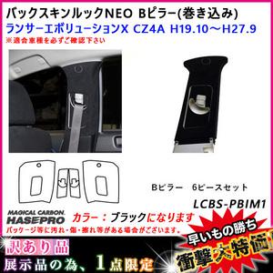 Существует причина,   экспонат  B товары   ... NEO B столб ( ветер  включенный )  черный   Lancer Evolution X CZ4A  2007 .10  ~  H27.9 HASEPRO/ Hasepuro  LCBS-PBIM1
