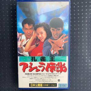 【VHS 】 アシュラ伝説 未DVD グロリア・イップ ユン・ピョウ 阿部寛 勝新太郎 名取裕子 希少レア