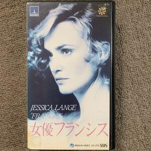 【VHS 】 女優フランシス 未DVD化 廃盤希少 ジェシカ・ラング サム・シェパード キム・スタンレー