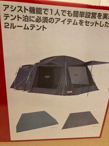 【直営店限定アイテム】タフスクリーン2ルームハウス スタートパッケージ