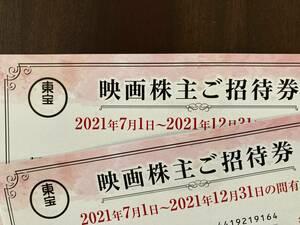 東宝 株主優待 ご招待券 映画鑑賞券 TOHOシネマズ 有効期限 2021/12/31 2枚セット