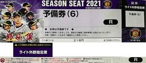 【甲子園】10/26(火)阪神 vs 中日 ライト指定席1枚
