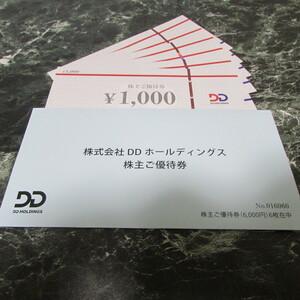 ☆DDホールディングス・株主優待券6000円分 有効期限2022年8月31日 送料込み☆
