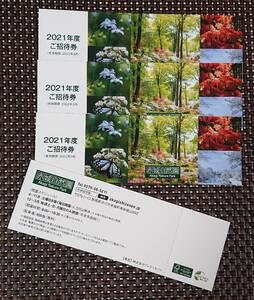 【即決・即発送】赤城自然園 2021年度 ご招待券 1枚(4枚あり)