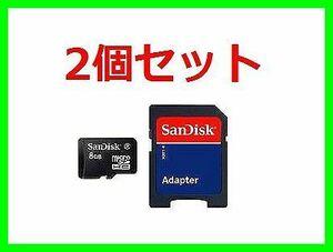 新品 SanDisk microSD8 GB+SDアダプタ×2枚 送料290~