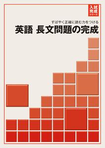 ※「入試完成シリーズ 英語 長文問題の完成」最新版