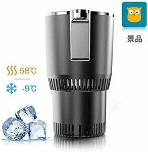 ブラック Aseechカップクーラー -9~58℃ 保温・保冷 ミニ冷蔵庫40 dBドリンククーラー 冷凍カップ 缶クーラー 最