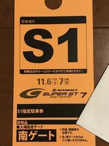 2021 スーパー GT SUPER GT Round7 もてぎ S1指定駐車券