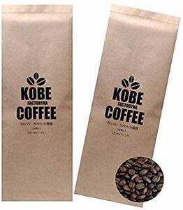 カカオを思わせる風味 グアテマラ アンティグア スペシャルティーコーヒー ザ・シティー 300g コーヒー豆 中煎り 自家焙煎