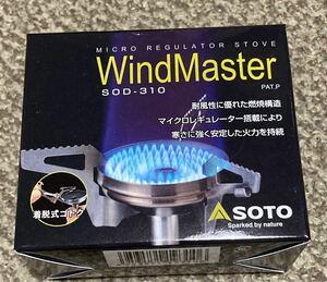 SOTO ウインドマスター SOD-310 マイクロレギュレーターストーブ 新富士バーナー