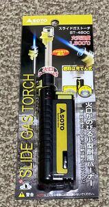 SOTO スライドガストーチ ST-480C