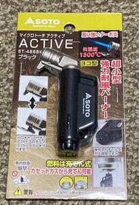 未使用 SOTO(ソト) マイクロトーチ アクティブ ST-486BK(ブラック)