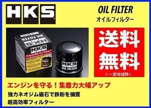 送料無料 新品 HKS オイルフィルター 1個 (タイプ7) ヴィッツ NCP131 H22/12~H28/12 1NZ-FE 52009-AK011