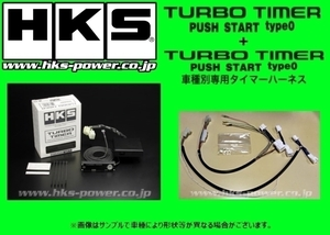 HKS ターボタイマー プッシュスタート タイプ0本体+ハーネスセット N-BOX DBA-JF1 41001-AH001
