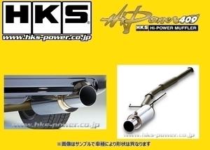 送り先限定 HKS ハイパワー409 マフラー ランサーEVO 4/5/6 CN9A/CP9A 31006-AM004