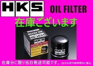新品 HKS オイルフィルター(タイプ1) インプレッサ スポーツ GT6 H28/10~ FB20 52009-AK005