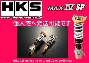 個人宅OK HKS ハイパーマックス MAX4 SP 車高調 (キャンセラー付き) シビック T-R FK8 80250-AH003C