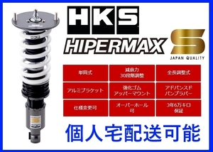 個人宅配送可能 HKS ハイパーマックスS 車高調 コペン L880K 80300-AD001
