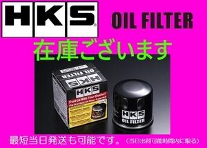 新品 HKS オイルフィルター(タイプ6) シフォン LA610F H28/11~ KF-VET 52009-AK010