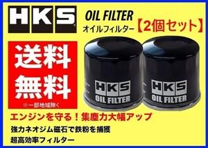 送料無料 新品 HKS オイルフィルター 2個 (タイプ7) ヴィッツ NCP131 H22/12~H28/12 1NZ-FE 52009-AK011