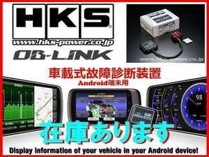 新品 HKS OBリンク マーク2ブリット GX110W/GX115W/JZX110W/JZX115W 44009-AK001