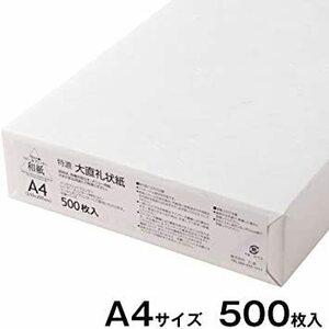 限定価格!A4 プリンター和紙大直礼状紙白A4サイズ500枚入インクジェット・レーザー対応N7LV