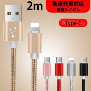 usb-c type-c ケーブル 急速充電 データ転送 USB コード 2m