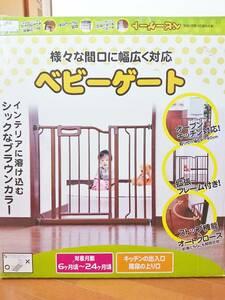 產品詳細資料,日本Yahoo代標 日本代購 日本批發-ibuy99 Croomy クルーミー ベビーゲート ベビーフェンス 様々な間口に幅広く対応 取付け幅69~90…