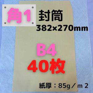 【セール】角1(角形1号) B4対応 クラフト封筒 40枚 ■382×270mm 紙厚:85g/m2 #mono角形1号