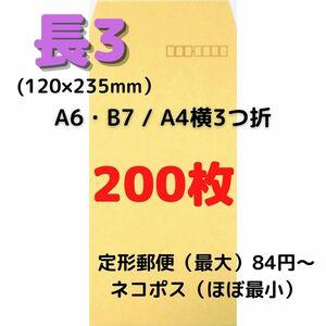 長3(長形3号) クラフト封筒 200枚 ■A6・B7 / A4横3つ折り対応 #mono長3封筒 定形郵便 120mm×235mm