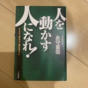 人を動かす 永守重信 日本電産