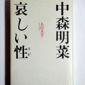 哀しい性 中森明菜 木村恵子 1994年 講談社