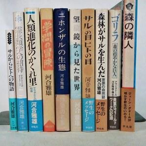 猿関連の本 01 河合雅雄 十冊 送料込