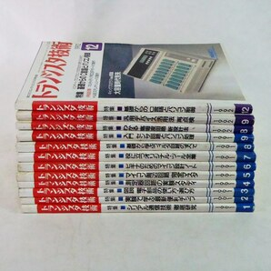 トランジスタ技術 記事のみ版 1991年と1992年 12冊 送料込